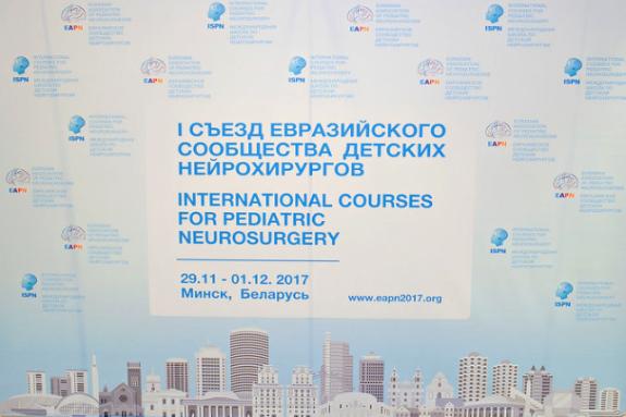 I Съезд Евразийского сообщества детских нейрохирургов