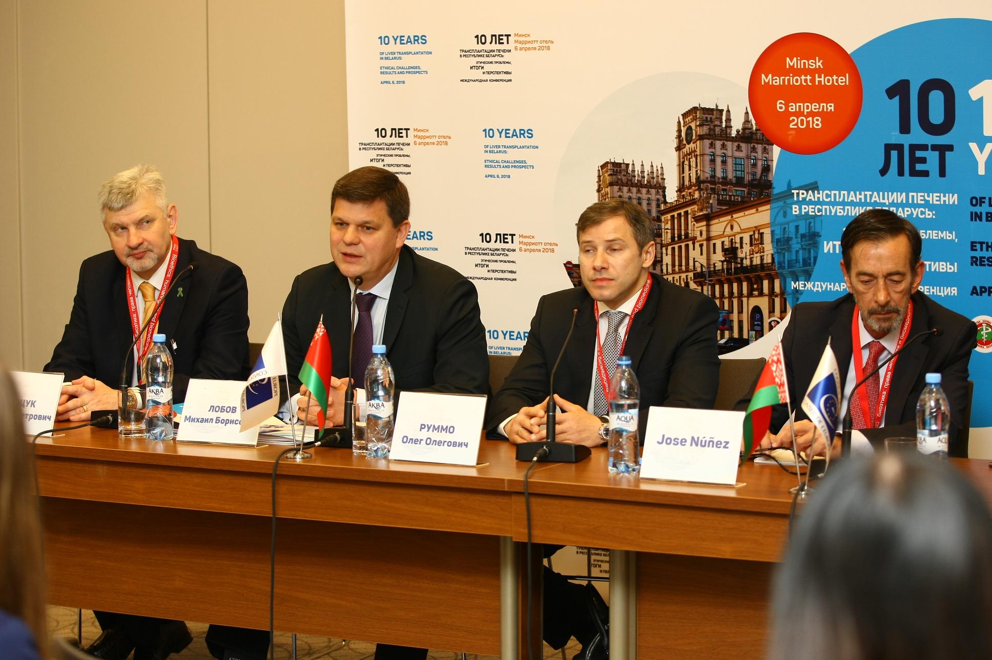 Belarus International Conference