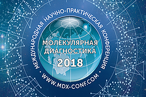 International conference Molecular diagnostics 2018
