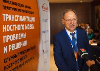 Международная конференция «Трансплантация костного мозга»