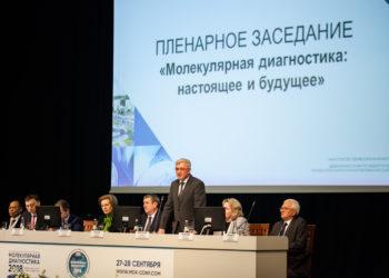 Международная конференция «Молекулярная диагностика 2018»