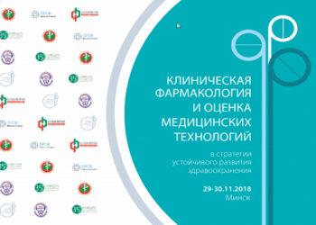 Научно-практическая конференция «Клиническая фармакология»