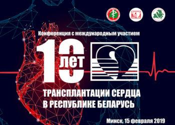 Конференция 10 лет трансплантации сердца в Республике Беларусь