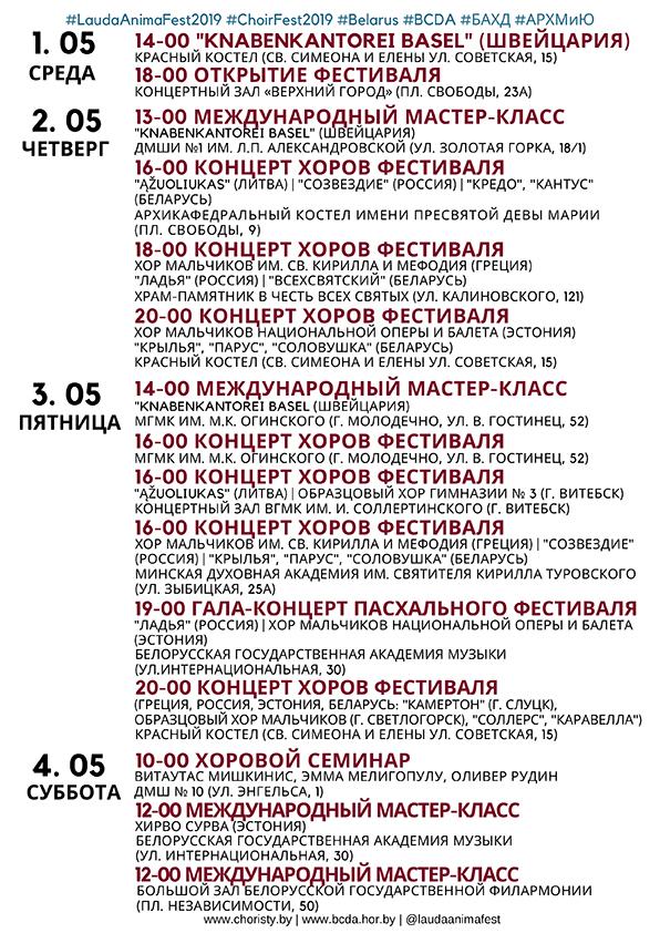 Программа I Международного фестиваля хоров мальчиков и юношей_2