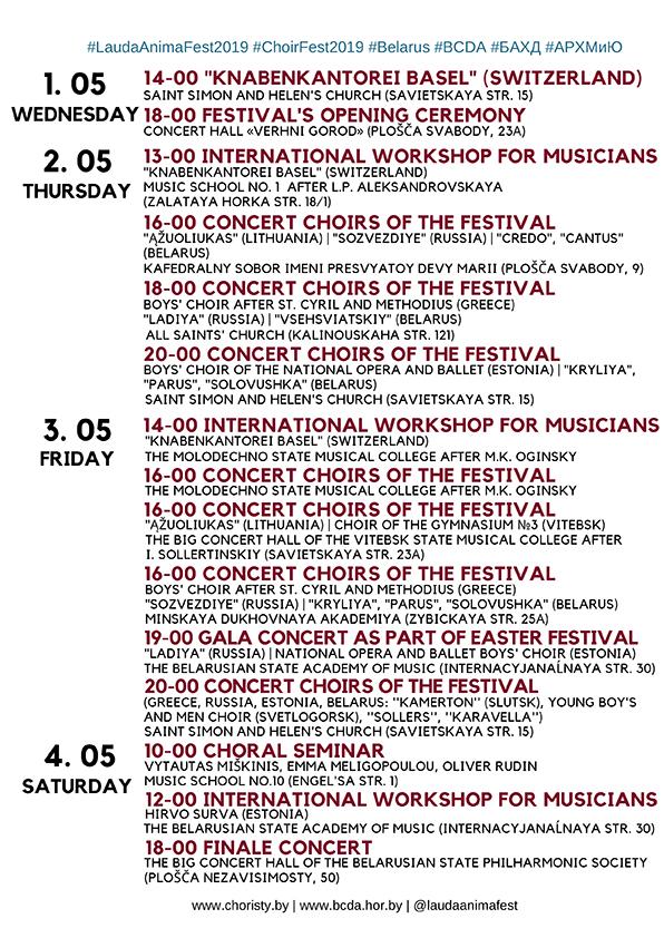 Программа I Международного фестиваля хоров мальчиков и юношей_1