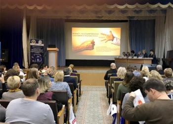 Конференция «Ревматические заболевания в пожилом возрасте»