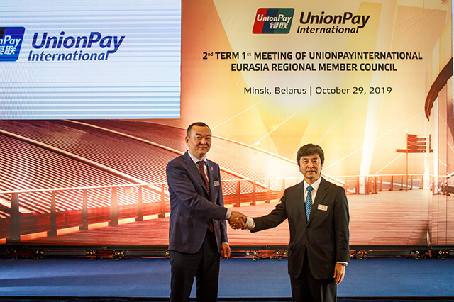 The 2nd term 1st Meeting of UnionPay International Eurasia Regional Member Council in Belarus