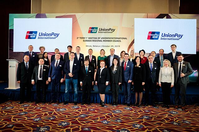 Organization of the 2nd term 1st Meeting of UnionPay International Eurasia Regional Member Council