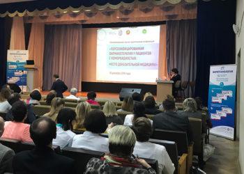 Конференция «Персонифицированная фармакотерапия у пациентов с коморбидностью»