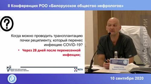 II Конференция РОО Белорусское общество нефрологов