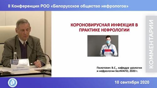 II Конференция РОО Белорусское общество нефрологов, Минск
