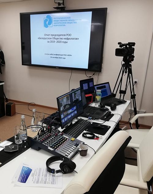 Организация II Конференции РОО Белорусское общество нефрологов