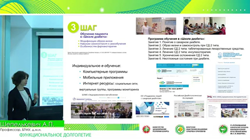 Organization of the Republican scientific and practical conference Functional longevity