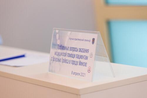 Научно-практический семинар с международным участием Проблемные вопросы оказания медицинской помощи пациентам с болезнью Грейвса в г. Минске